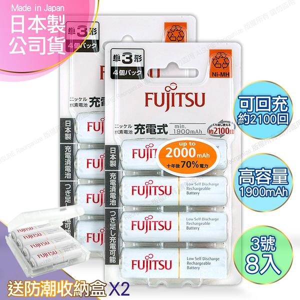 日本製 Fujitsu富士通 3號AA低自放電1900mAh充電電池HR-3UTC (3號8入)+專用儲存盒*2