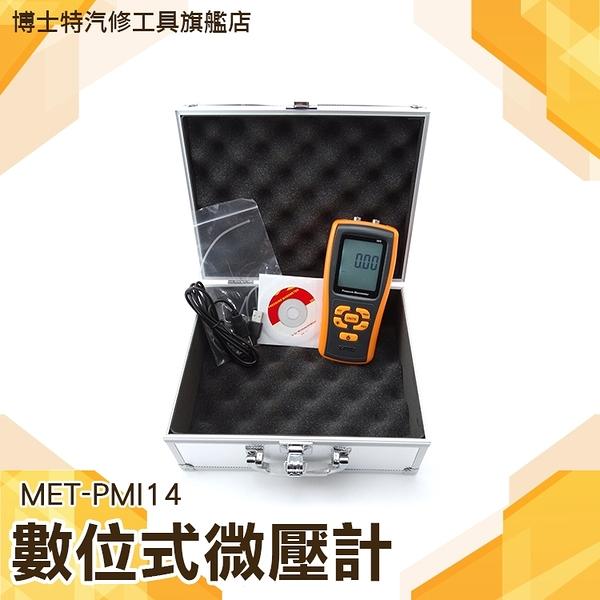 博士特汽修 手持式數顯壓力計 微壓差表 數字電子微壓計 壓差計 差壓計 MET-PMI14