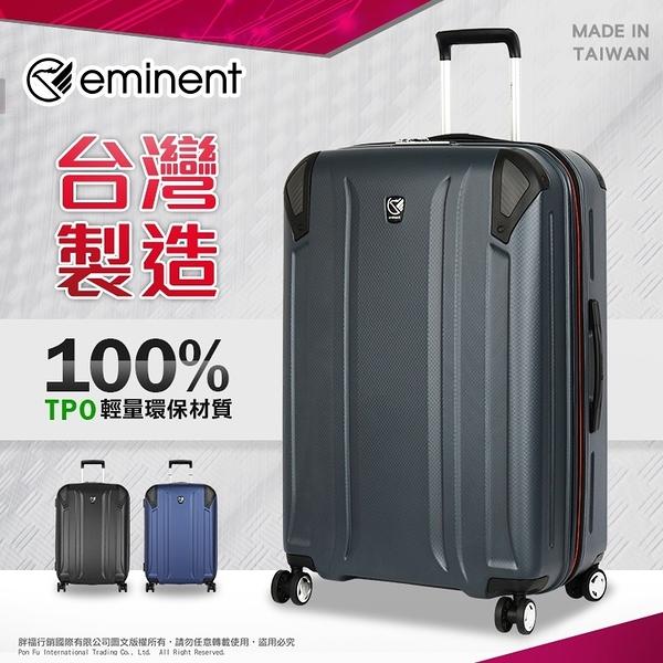 《熊熊先生》2021 行李箱推薦 eminent 雙層防盜拉鏈 萬國通路 KH67 雙排輪 24吋 旅行箱 TPO環保材質