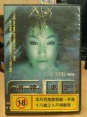 挖寶二手片-F09-064-正版DVD*日片【遺體處置】-高島禮子*三輪瞳*柴俊夫