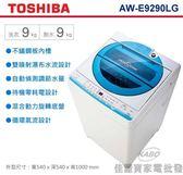 【佳麗寶】-留言享加碼折扣(TOSHIBA)單糟洗衣機-9KG/AW-E9290LG 含運送安裝