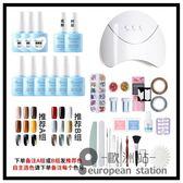 美甲套裝/初學者工具全套開店做指甲油膠貓眼led光療機燈「歐洲站」