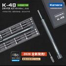 Kamera K-48 精修螺絲工具套裝組 (K-48)