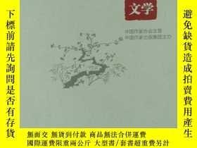 二手書博民逛書店《中國作家》雜誌罕見2016年第5期(孫未長篇《深雪養老院》王方
