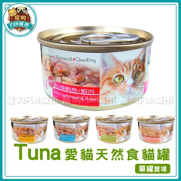 寵物FUN城市│Tuna愛貓天然食 貓罐70g【單罐賣場】湯罐 貓咪罐頭