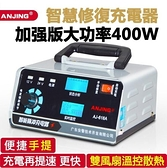 【電瓶充電器12V24V】400W大功率 充電更快 電瓶修復充電器 機車電瓶 110V「時尚彩紅屋」