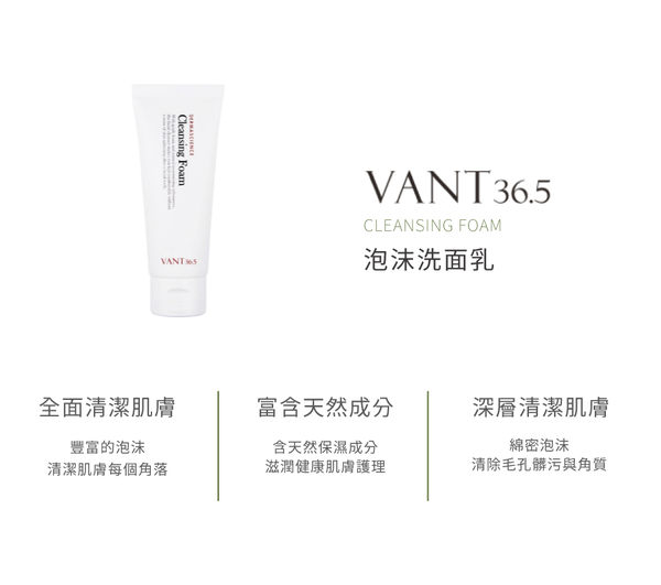 ✿ 梨花跑跑妞 ✿ 韓國VANT 36.5 泡沫洗面乳