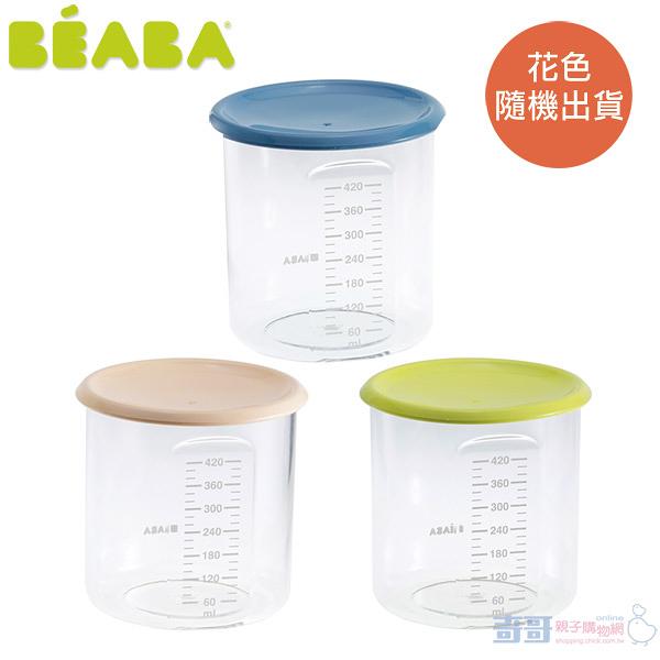 BEABA Food Jar Baby Portion 副食品儲存罐/儲存盒 420ml~總代理公司貨