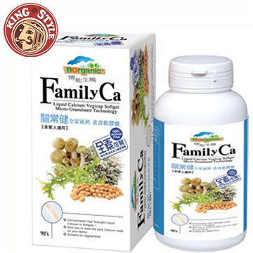 【博能生機】Family Ga 關常健 全家液鈣 植物軟膠囊 90顆/瓶 2瓶 (全素可食)