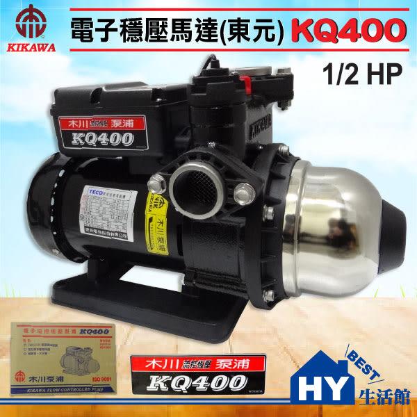 木川泵浦 KQ400 電子穩壓馬達 (東元馬達) 。1/2HP 靜音加壓機 穩壓機。低噪音