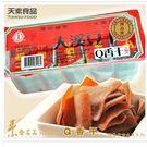 【天素】大溪豆干 Q香干 5入 / 盒(純素食)