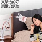 懶人支架床頭手機架桌面iPad平板通用多功能枝夾子【雲木雜貨】