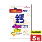 小兒利撒爾 Quti 軟糖 日本珊瑚鈣X5包 專品藥局【2014751】