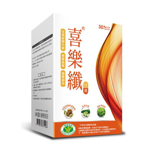 專品藥局 喜樂纖30顆 DV 笛絲薇夢 (實體店面附發票,公司貨) 【2009712】