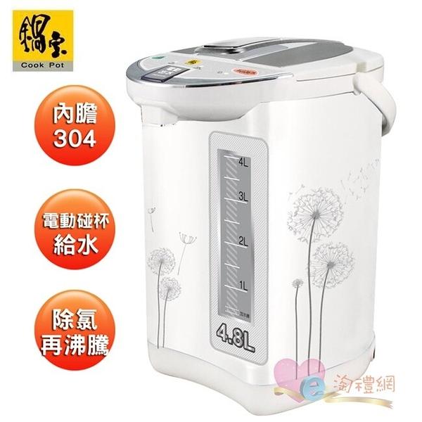 淘禮網 ※加贈#316不鏽鋼三件式餐具組  PT-4808-D 鍋寶節能電動熱水瓶4.8L