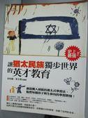【書寶二手書T1/家庭_ZDL】讓猶太民族獨步世界的英才教育_梁秋麗、革文君