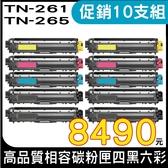 【四黑六彩組 ↘8490元】Brother TN-261+TN-265 相容碳粉匣 適用HL-3150CDW MFC-9330CDW等