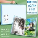 繪畫夾 A2畫夾畫冊收納冊4K素描美術作品集兒童畫畫紙繪畫本放獎狀A3資料海報文件夾
