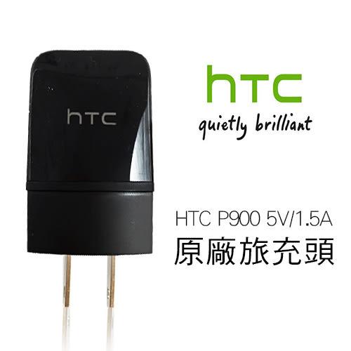 【marsfun火星樂】HTC TC P900-US原廠旅充頭 1.5A輸出/USB充電器/旅行充電器/M8/ONE/M7/M9/PLUS/