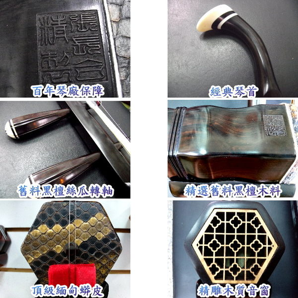 二胡 [網音樂城] 老黑檀 舊料 黑檀木 張長合 百年品牌 南胡 Erhu ( 贈 琴盒 調音器 )