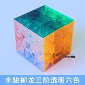 永駿御龍3階魔方全透明六色魔方實色免貼紙二三四五階順滑 【開學季巨惠】
