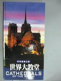 【書寶二手書T9/建築_ZDJ】世界大教堂_哥拉吉艾拉‧勒拉‧西亞戈