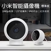 【coni shop】小米智能攝像機 標準版 現貨 當天出貨 原廠正品 AI人形偵測 1080P 監視器 雲端儲存