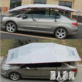 汽車遮陽傘防曬移動伸縮隔熱罩SUV全自動車頂用電動折疊遮陽蓬棚 aj4482『麗人雅苑』