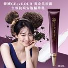 韓國GEexGOLD 黃金黑松露全效抗痕安瓶精華乳30ml
