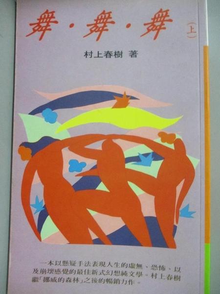 【書寶二手書T6/翻譯小說_GOT】舞舞舞(上)_村上春樹