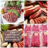 【長榮肉舖】特製原味香腸*5包、紅胡椒香腸*5包、高粱肉桂香腸*5包-免運價