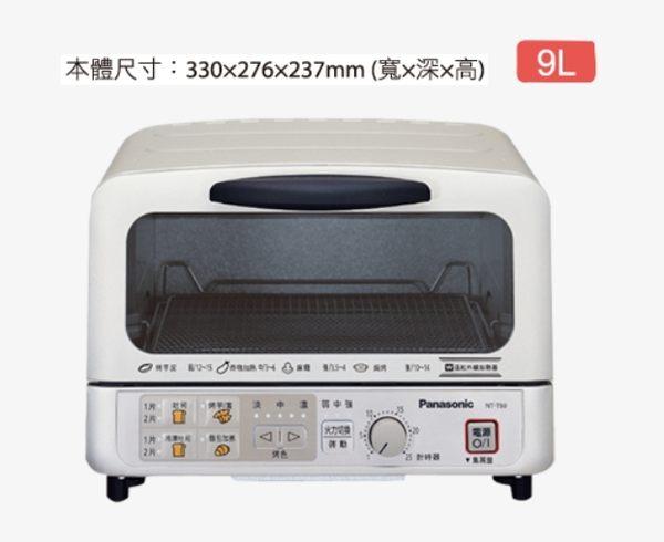 國際牌✿PANASONIC✿台灣松下✿9公升 1000W 電烤箱《NT-T59 / NTT59》
