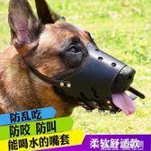 狗狗嘴套防咬人防亂叫口罩中大型犬止吠器金毛薩摩防亂吃寵物嘴罩 名購居家