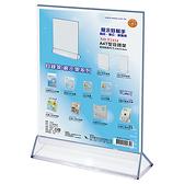 WIP台灣聯合 T2434 A4 T型目錄架/型錄架/標示架 23x33.8cm