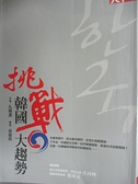 【書寶二手書T3/社會_GD3】挑戰韓國大趨勢_吳善同, 孔柄淏