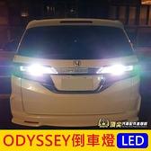 HONDA本田【ODYSSEY倒車燈-2顆】2015-2020年ODYSSEY專用 奧德賽 白光 LED倒車燈 倒退