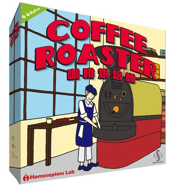 【大玩】咖啡烘焙師 Coffee Roaster - 中文正版桌遊《日本益智遊戲》中壢可樂農莊