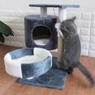 貓跳台 貓咪用品貓爬架貓窩貓樹一體貓爬架小型貓抓板貓抓柱架貓玩具【五月週年慶】