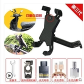 機車手機支架自行車電動車摩托車手機架導航支架騎行送外賣專用可帶usb充電器 快速出貨