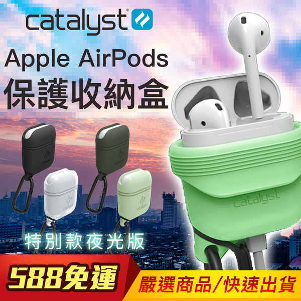CATALYST Apple AirPods 保護收納盒 保護套 耳機收納 藍牙耳機收納盒 iPhone