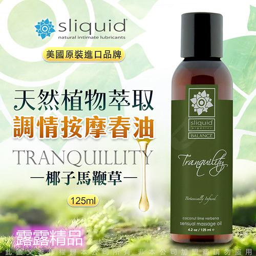 美國Sliquid-Tranquility 寧靜 天然植物萃取 調情按摩油 125ml-椰子馬鞭草 紓壓按摩