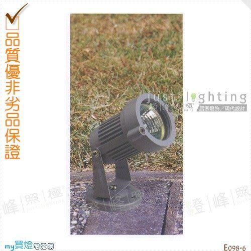 【地面投射燈】MR16 單燈。防雨防潮耐腐蝕。高14cm※【燈峰照極my買燈】#E098-6