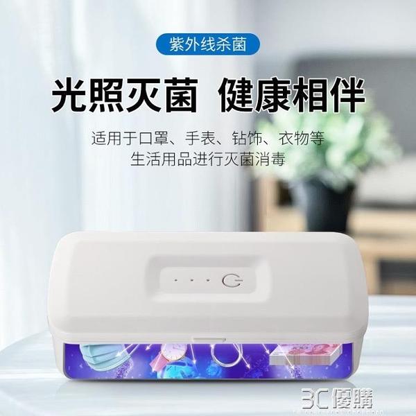 多功能消毒盒紫外線UVC手機奶嘴口罩內衣便攜手持殺菌消毒器工廠 3C優購