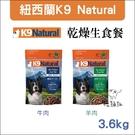 免運:紐西蘭K9 Natural〔犬用乾燥生食餐,兩種口味,3.6kg〕 產地:紐西蘭