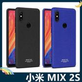 Xiaomi 小米 MIX 2S 牛仔磨砂保護殼 PC硬殼 360度支架指環扣 霧面防滑 保護套 手機套 手機殼