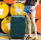 行李箱鋁框拉桿箱26女男學生韓版旅行箱萬向輪20密碼箱28箱子24寸JDCY潮流站