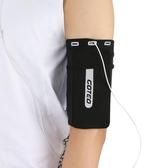現貨5折-手機臂包 跑步手機臂包男女款通用運動手機臂套健身手臂包臂袋胳膊9-16