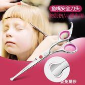 理髮剪刀美髮剪寶寶嬰兒童剪髮神器工具自己剪劉海套裝組合家用 金曼麗莎