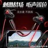 耳塞式耳機游戲吃雞耳機入耳式電腦台式筆記本手機通用重低音炮電競 快速出貨