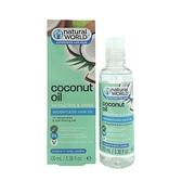 英國製造 Natural World 椰子油款 保濕亮澤 輕盈護髮油 100ml (Coconut Oil)